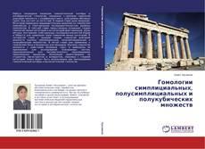 Bookcover of Гомологии симплициальных, полусимплициальных и полукубических множеств