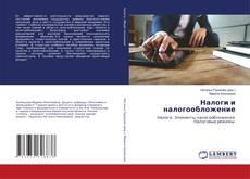 Borítókép a  Налоги и налогообложение - hoz