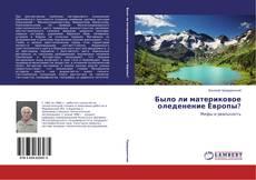 Bookcover of Было ли материковое оледенение Европы?