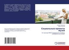 Bookcover of Социальные проекты музея