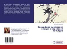 Специфика выражения эмоций в корейской культуре kitap kapağı