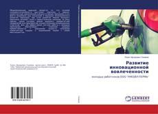 Bookcover of Развитие инновационной вовлеченности