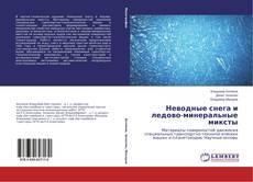 Borítókép a  Неводные снега и ледово-минеральные миксты - hoz