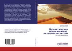 Buchcover von Математическое моделирование механических систем