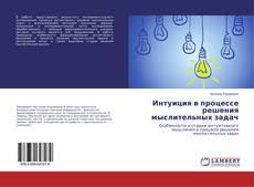 Bookcover of Интуиция в процессе решения мыслительных задач