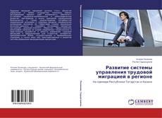 Обложка Развитие системы управления трудовой миграцией в регионе