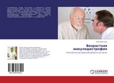 Обложка Возрастная макулодистрофия
