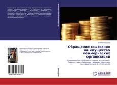 Обложка Обращение взыскания на имущество коммерческих организаций
