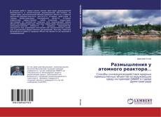 Bookcover of Размышления у атомного реактора...