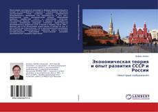 Bookcover of Экономическая теория и опыт развития СССР и России