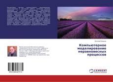 Buchcover von Компьютерное моделирование неравновесных процессов