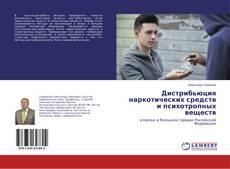 Bookcover of Дистрибьюция наркотических средств и психотропных веществ