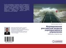 Bookcover of Формирование российской модели корпоративного управления
