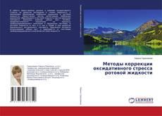 Обложка Методы коррекции оксидативного стресса ротовой жидкости