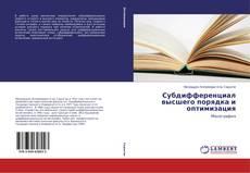 Обложка Субдифференциал высшего порядка и оптимизация