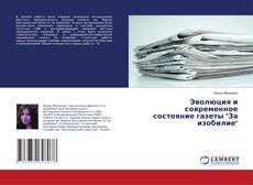 """Обложка Эволюция и современное состояние газеты """"За изобилие"""""""