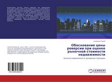Обложка Обоснование цены реверсии при оценке рыночной стоимости недвижимости