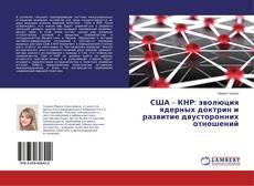 Buchcover von США – КНР: эволюция ядерных доктрин и развитие двусторонних отношений