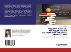 Buchcover von Радость поиска, исследований и открытий на занятиях математики