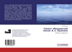 Обложка Сюжет «Молдавской песни» А. С. Пушкина