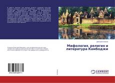 Bookcover of Мифология, религия и литература Камбоджи