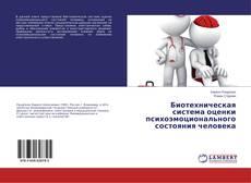 Bookcover of Биотехническая система оценки психоэмоционального состояния человека
