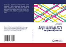 Bookcover of Влияние метода ВТУС на фазовый переход в нитриде кремния