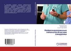 Обложка Нейроэндокринные гинекологические синдромы
