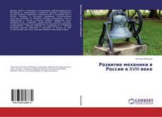 Couverture de Развитие механики в России в XVIII веке