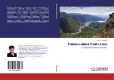 Обложка Топонимика Камчатки