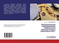 Обложка Модернизация гидропривода мобильного проходческого комплекса КП-1