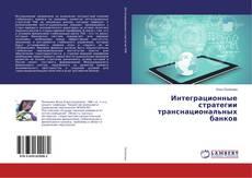 Обложка Интеграционные стратегии транснациональных банков