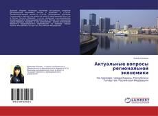 Borítókép a  Актуальные вопросы региональной экономики - hoz