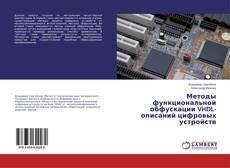 Bookcover of Методы функциональной обфускации VHDL-описаний цифровых устройств