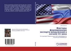 Copertina di Факторы формирования экспорта вооружений в начале XXI века