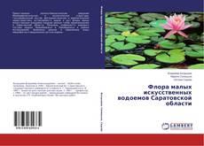 Portada del libro de Флора малых искусственных водоемов Саратовской области