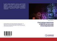Bookcover of Государственное стратегическое планирование