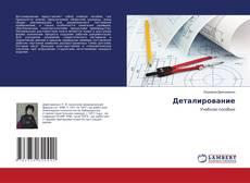 Bookcover of Деталирование