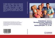 Bookcover of Семейная жизнь белорусских горожан магдебургской юрисдикции 16-18 вв.