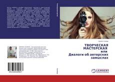 Bookcover of ТВОРЧЕСКАЯ МАСТЕРСКАЯ или Диалоги об авторских замыслах