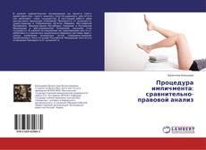 Bookcover of Процедура импичмента: сравнительно-правовой анализ