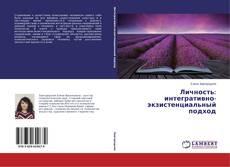 Bookcover of Личность: интегративно-экзистенциальный подход