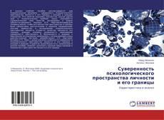 Copertina di Суверенность психологического пространства личности и его границы