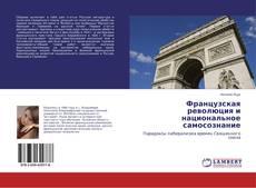 Обложка Французская революция и национальное самосознание