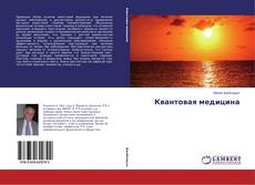 Bookcover of Квантовая медицина