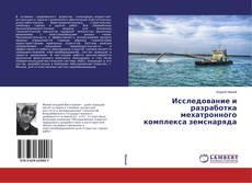 Buchcover von Исследование и разработка мехатронного комплекса земснаряда