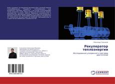 Bookcover of Рекуператор теплоэнергии