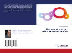 Buchcover von Как медиа меняют наше мировосприятие