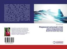 Bookcover of Первоначальный этап расследования взяточничества