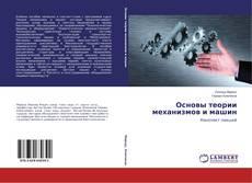 Copertina di Основы теории механизмов и машин